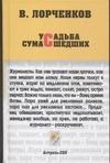 Лорченков В.В. - Усадьба сумашедших обложка книги