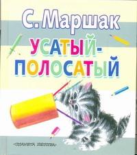 Усатый-полосатый Маршак С.Я.