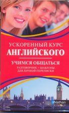 Мердок-Стерн С. - Ускоренный курс английского. Учимся общаться' обложка книги