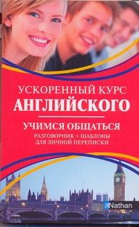 Мердок-Стерн С. - Ускоренный курс английского. Учимся общаться обложка книги