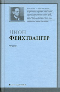 Фейхтвангер Л. - Успех обложка книги