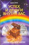 Успех и деньги внутри вас ( Бриз Лана  )