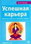 Ишутина Е.А. - Успешная карьера. Максимум пользы из минимума ошибок обложка книги