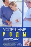 Непокойчицкий Г.А. - Успешные роды обложка книги