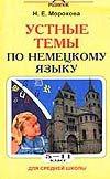 Морохова Н.Е. - Устные темы по немецкому языку для средней школы обложка книги