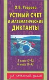 Узорова О.В. - Устный счет и математические  диктанты. 3 класс  (1-3), 4 класс  (1-4) обложка книги