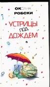 Робски Оксана Устрицы под дождем день счастья завтра