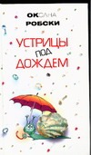 Устрицы под дождем обложка книги