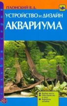 Плонский В.Д. - Устройство и дизайн аквариума' обложка книги