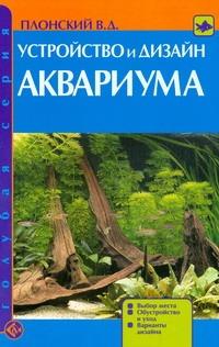 Плонский В.Д. - Устройство и дизайн аквариума обложка книги