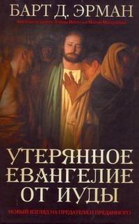 Утерянное Евангелие от Иуды обложка книги