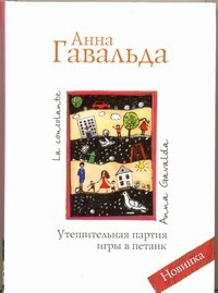 Гавальда Анна - Утешительная партия игры в петанк обложка книги