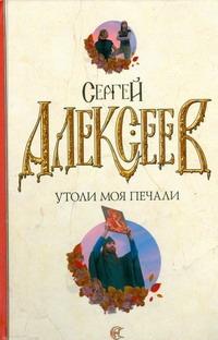 Алексеев С.Т. - Утоли моя печали обложка книги