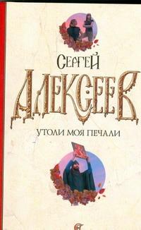Утоли моя печали Алексеев С.Т.