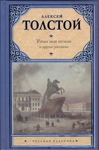 Толстой А.Н. - Утоли моя печали и другие рассказы обложка книги