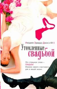 Утомленные свадьбой обложка книги