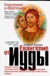 Павлова И. - Утраченное и обретенное Евангелие от Иуды обложка книги