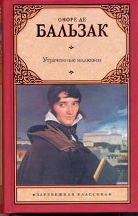 Бальзак О. де - Утраченные иллюзии обложка книги
