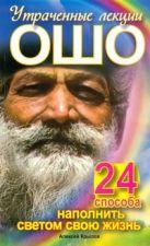 Крылов Алексей - Утраченные лекции Ошо. 24 способа наполнить светом свою жизнь' обложка книги