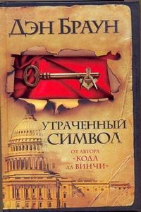 Утраченный символ обложка книги