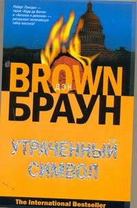 Утраченный символ Браун Д.