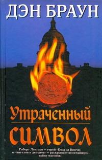 Браун Д. - Утраченный символ обложка книги