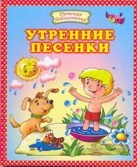Байкова О - Утренние песенки обложка книги