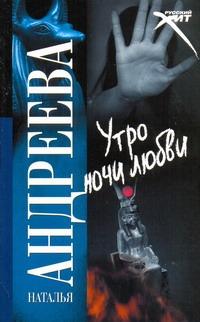 Андреева Н.В. - Утро ночи любви обложка книги
