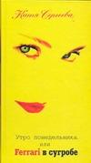 Сергеева Катя - Утро понедельника, или Ferrari в сугробе' обложка книги