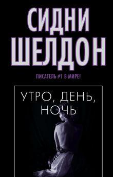Утро, день, ночь обложка книги