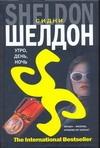 Шелдон С. - Утро, день, ночь обложка книги