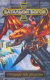 Утробный рык дракона