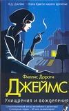 Джеймс Ф.Д. - Ухищрения и вожделения обложка книги