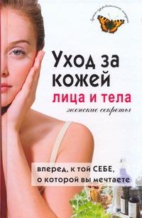 Уход за кожей лица и тела. Женские секреты ( Булгакова И.В.  )