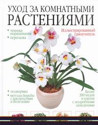 - Уход за комнатными растениями обложка книги