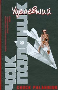 Паланик Ч. - Уцелевший обложка книги