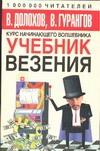 Учебник везения Долохов В.