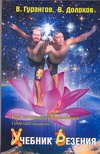 Учебник везения обложка книги