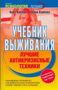 Учебник выживания. Лучшие антикризисные техники