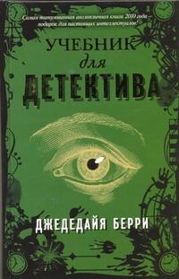 Берри Джедедайя - Учебник для детектива обложка книги