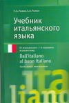 Учебник итальянского языка. Dall'italiano al buon italiano Рыжак Е.А.