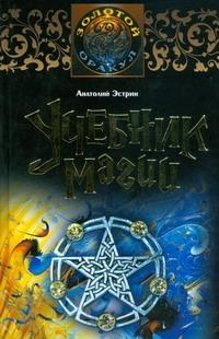 Эстрин А. - Учебник магии обложка книги