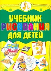 Мурзина А.С. - Учебник рисования для детей обложка книги
