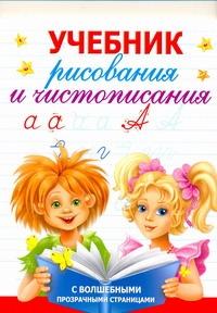 Дмитриева В.Г. - Учебник рисования и чистописания обложка книги
