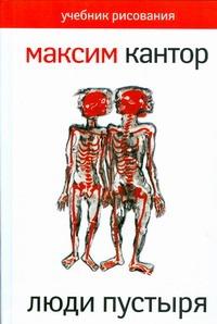 Кантор М.К. - Учебник рисования. [В 4 ч. Ч. 1.]. Люди пустыря обложка книги