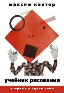 Кантор М.К. - Учебник рисования. В 2 т. Т. 1 обложка книги