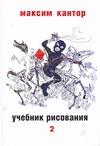Кантор М.К. - Учебник рисования. В 2 т. Т. 2 обложка книги