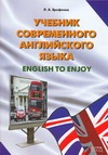 Ерофеева Л.А. - Учебник современного английского языка = English to Enjoy обложка книги