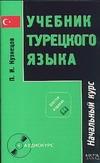 Кузнецов П.И. - Учебник турецкого языка. [В 2 ч.]. Ч. 1. Начальный курс' обложка книги