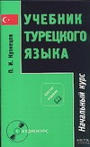 Учебник турецкого языка. [В 2 ч.]. Ч. 1. Начальный курс обложка книги